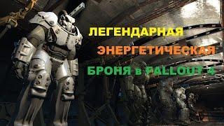 getlinkyoutube.com-Fallout 4. Легендарная броня. Пъезоядерная силовая броня.