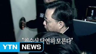 "getlinkyoutube.com-구속 갈림길 우병우, 끝까지 ""최순실 모른다"" / YTN (Yes! Top News)"