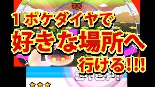 【みんなのポケモンスクランブル】3DS 好きな所へ 自由に行く方法