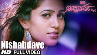 Nishabdave Full Video Song   