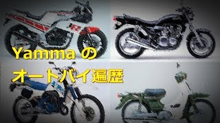 【原付】Yamma のオートバイ遍歴【限定解除】