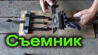getlinkyoutube.com-Как сделать съемник своими руками ( The puller made with own hands )