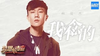 [ CLIP ] 林俊杰《我怀念的》《梦想的声音》第2期 20161111 /浙江卫视官方HD/