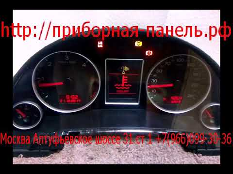 Приборная панель AUDI А4 В7
