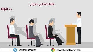 شرایط عضویت در شرکت های تعاونی چیست؟ پرسش و پاسخ