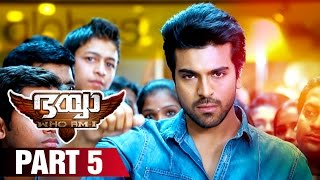getlinkyoutube.com-Bhaiyya My Brother Malayalam Movie | Part 5 | Ram Charan | Allu Arjun | Shruti Haasan | DSP