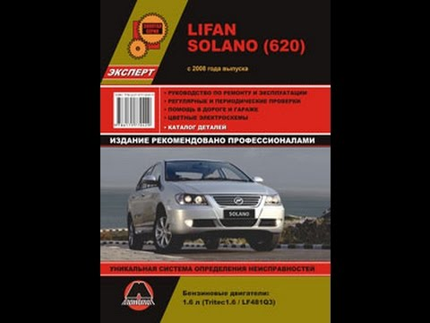 Руководство по ремонту Lifan Solano 620