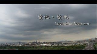 """getlinkyoutube.com-"""" Love him love her  愛他、愛她 """" 原創微電影"""