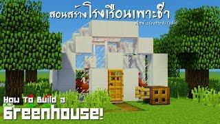 """getlinkyoutube.com-Minecraft : สอนสร้างโรงเรือนเพาะชำ(ที่ทำฟาร์ม) """"Greenhouse!"""""""