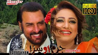Pashto New HD Film JURAM O SAZA song - Keli ba Wran Ke By Shahsawar and sitara