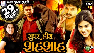 getlinkyoutube.com-Super Hero SHEHANSHAH - Full Length Action Hindi Movie