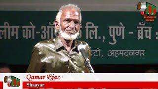 getlinkyoutube.com-Qamar Ejaz, Ahmednagar Mushaira, 10/09/2016, Con. Dr QAMAR SUROOR, Mushaira Media