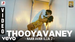 Naan Avan Illai 2 - Thooyavaney Video | Jeevan | D. Imman