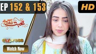 Pakistani Drama | Mohabbat Zindagi Hai |Episode 152 and 153 | Express Entertainment Dramas