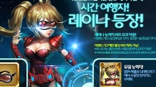 getlinkyoutube.com-[신캐,New character]레이나 저격 성공!! How to get Reina[모두의 마블][Let's Get Rich / 旅遊大亨][S클래스]