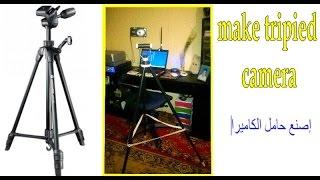 getlinkyoutube.com-إصنع بنفسك حامل الكاميرا tripod camera إحترافي و بمواد بسيطة جدا حصري