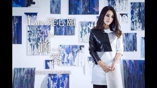 getlinkyoutube.com-滴答 Dida【Lara梁心頤 】官方OFFICIAL MV