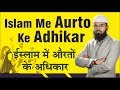 Islam Me Aurto Ke Adhikar - Womens Right In Islam [Hindi] By Adv. Faiz Syed