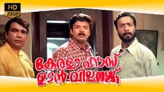 getlinkyoutube.com-Kerala House Udan Vilpanakku malayalam full movie