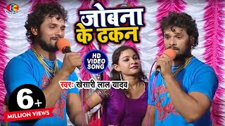 getlinkyoutube.com-Jobna Ke Dhakan | Hau Kaam Ka Li | Khesari Lal Yadav