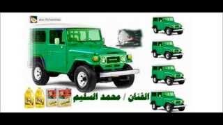 getlinkyoutube.com-محمد السليم سيارتي جيب