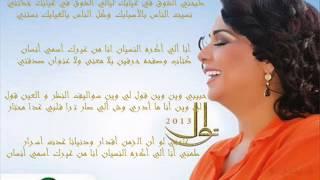 getlinkyoutube.com-نوال الكويتيه ذبحني الشوق 2013 ألبوم نوال 2013 ^^ بنتج نوال