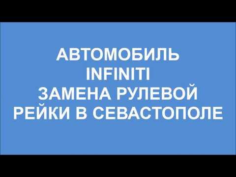 Замена рулевой рейки автомобиля INFINITI в Севастополе