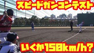 getlinkyoutube.com-140キロ連発!軟式最速・前沢投手のスピードガンコンテスト
