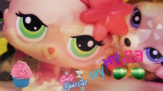 "getlinkyoutube.com-♪ LPS music video ""ну ну да"" ♪"