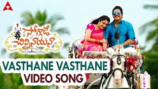 getlinkyoutube.com-Vasthane Vasthane Video Song || Soggade Chinni Nayana Songs || Nagarjuna, Ramya Krishna