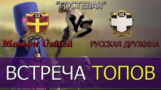 РУССКАЯ ДРУЖИНА VS MOSCOW UNITED [Clash of Clans]