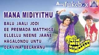 Mana Midiyithu | Olavina Belakanu Audio Song | Shiva Rajkumar,Priya Raman | Akash Audio