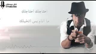 حبيب الياسي  الحق علي     -  جديد 2017