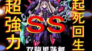 getlinkyoutube.com-【モンスト】最強のSS!?黒神サヤのSSを阿修羅に叩き込んでみた!!