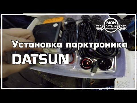 Где топливный фильтр у Датсан mi-DO