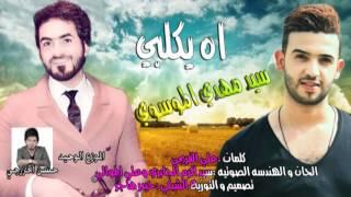 اقوى صفكات علي الموالي وسيد مهدي الموسوي اه يكلبي 2016