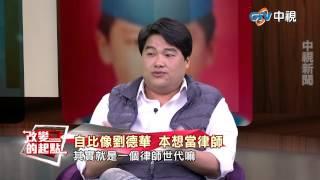 "getlinkyoutube.com-【中視新聞】呂捷教""三國"" 爆笑害你忘不掉"