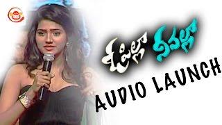 getlinkyoutube.com-O Pilla Nee Valla Movie Audio Launch - Krishna Chaitanya, Rajesh Rathod || S Kishore