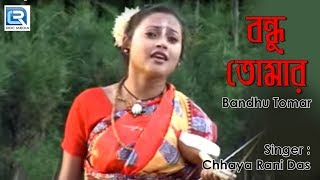 Bengali Folk Songs | Bandhu Tomar | Folk Songs 2014
