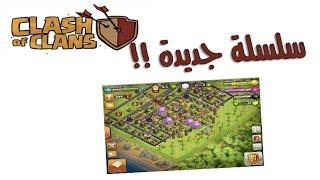 getlinkyoutube.com-كلاش اوف كلانس سلسلة جديدة هجمات دفاع !!   clash of clans @Faisal5643