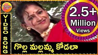 getlinkyoutube.com-Golla Mallamma Kodala Original Song-Telangana Folk Songs-Telugu Folk Songs-Janapada Video Songs