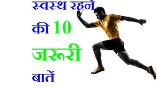 Don't Miss ! दिनचर्या में जोड़ें ये 10 जरूरी बातें | 10 Healthy Lifestyle Tips #Ayurvedsamadhan