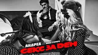 getlinkyoutube.com-АНДРЕА FEAT. ФИКИ - СЕКС ЗА ДЕН / ANDREA FEAT. FIKI - SEX ZA DEN /OFFICIAL SONG 2015/