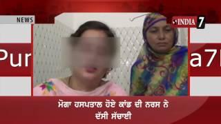 getlinkyoutube.com-Moga Hospital Hoye Kand Di Nurse Ne Dassi Sachai