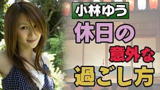 getlinkyoutube.com-小野坂昌也が驚いた、小林ゆうの『休日の意外な過ごし方』【声優スイッチ】