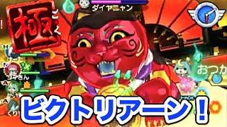 getlinkyoutube.com-極・赤魔寝鬼ついに撃破!!妖怪ウォッチバスターズ白犬隊 隠しボス マルチプレイ #60 Yo-kai Watch