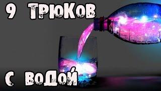 getlinkyoutube.com-9 НЕВЕРОЯТНЫХ трюков с водой, которые вас удивят!!!│Эксперименты