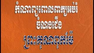 កំណាព្យអប់រំ ព្រះគុណពុកម៉ែ | komnap khmer
