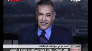 getlinkyoutube.com-طلعت السادات حاولت الاعتداء بالحذاء على أحمدعز