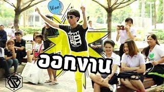 getlinkyoutube.com-RAMER ออกงานเต้น วันเด็ก (Dance)